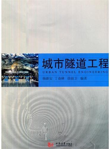 城市隧道工程
