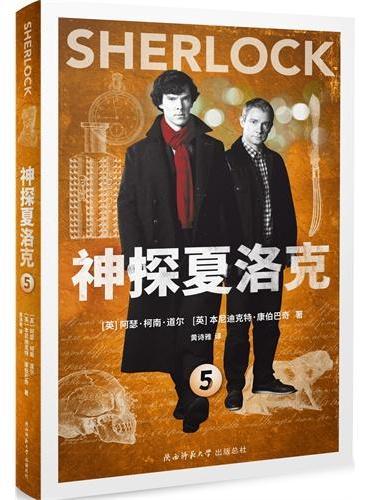 神探夏洛克.5(电视剧原著小说BBC独家授权豪华纪念装首次出版,《神探夏洛克》剧集主演及主创热血推荐!阅读本书踏上神探夏洛克最奇诡的冒险之旅。)