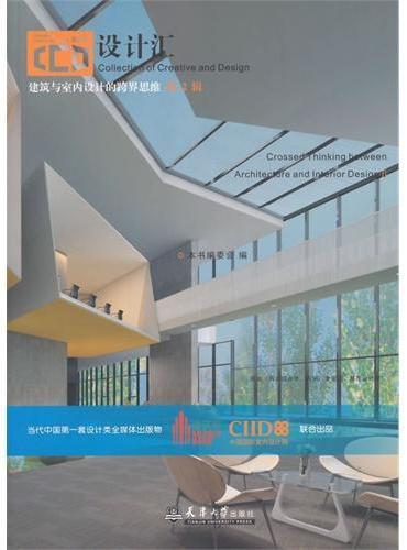 建筑与室内设计的跨界思维 第2辑