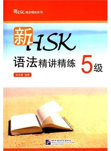 新HSK语法精讲精练 5级