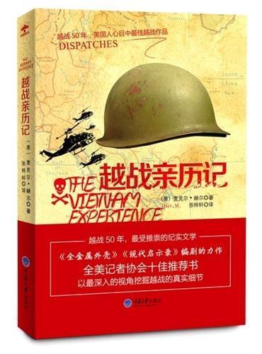 越战亲历记