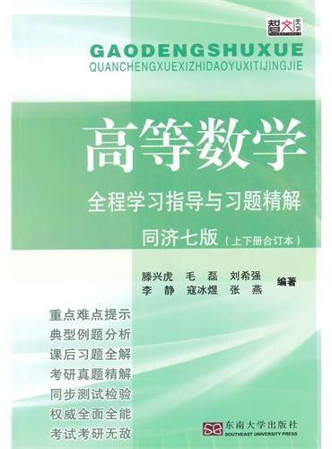 高等数学全程学习指导与习题精解(高教社同济七版)