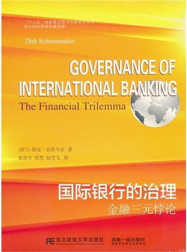 国际银行的治理:金融三元悖论