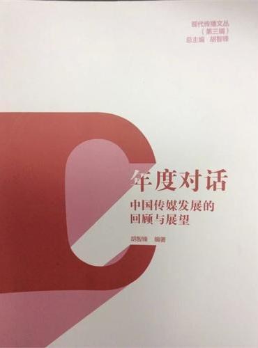 年度对话:中国传媒发展的回顾与展望