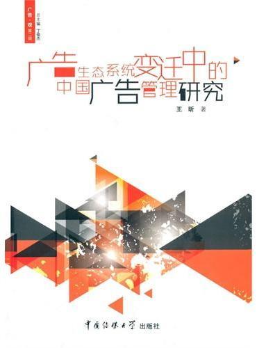 广告生态系统变迁中的中国广告管理研究