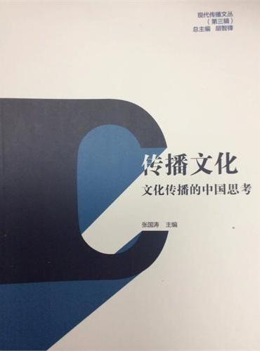 传播文化:文化传播的中国思考