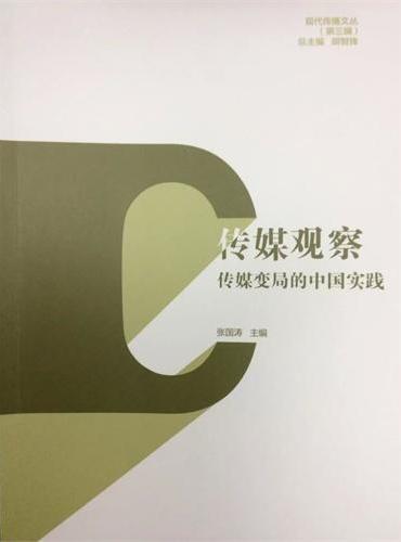 传媒观察:传媒变局的中国实践