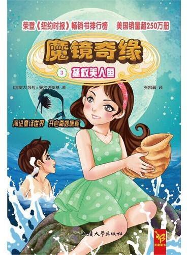 天星童书.魔镜奇缘3 拯救美人鱼