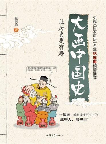 天星童书.大画中国史—让历史更有趣