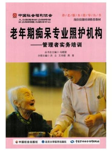 老年期痴呆专业照护机构 ——管理者实务培训