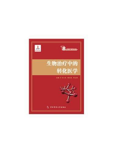 生物治疗中的转化医学——转化医学丛书