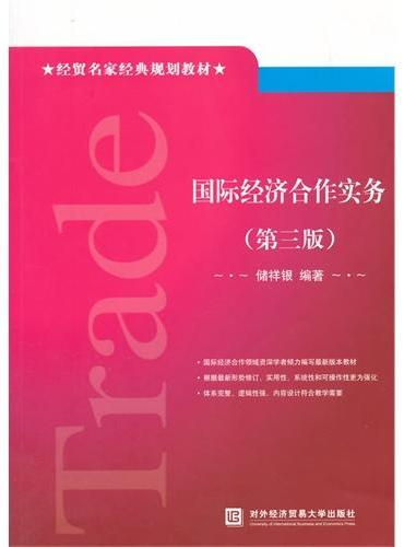国际经济合作实务(第三版)
