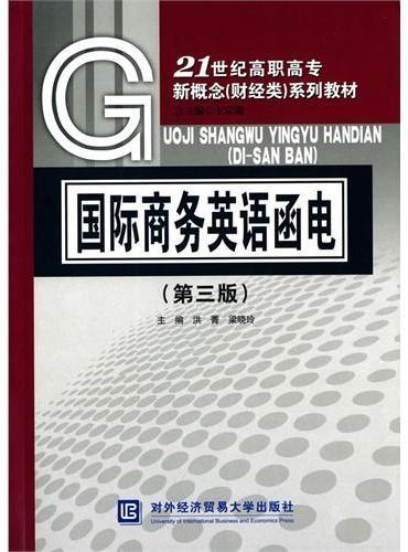 国际商务英语函电(第三版)