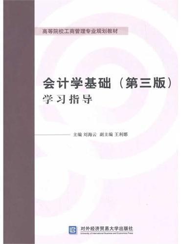 会计学基础(第三版)学习指导
