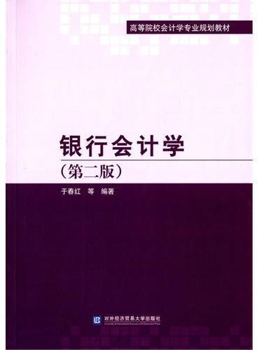 银行会计学(第二版)