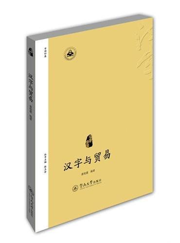 汉字与贸易(汉字中国)