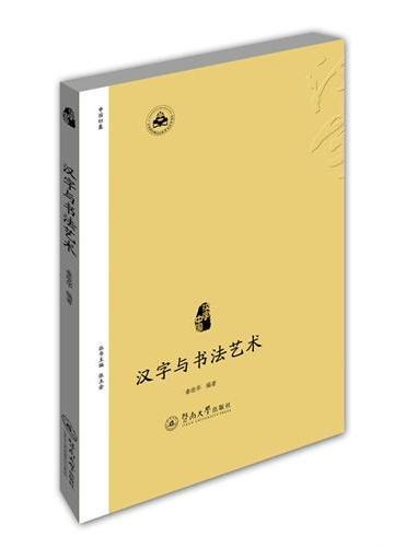 汉字与书法艺术(汉字中国)