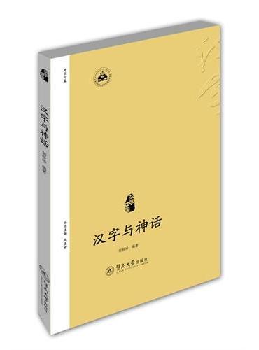 汉字与神话(汉字中国)