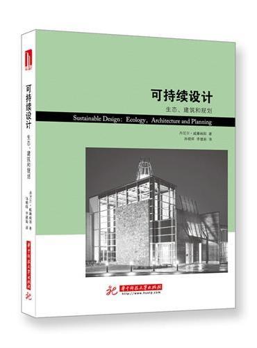 可持续设计:生态、建筑和规划
