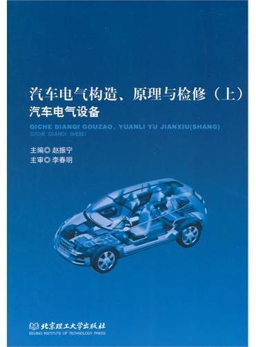 汽车电气构造、原理与检修(上) 汽车电气设备