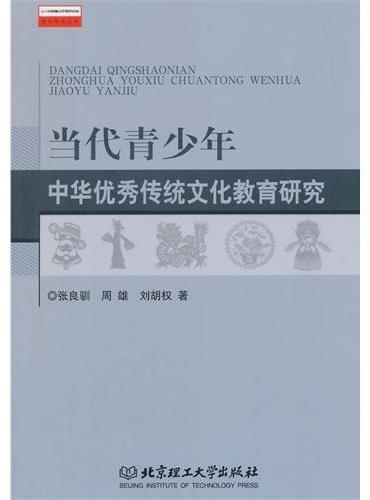 当代青少年中华优秀传统文化教育研究