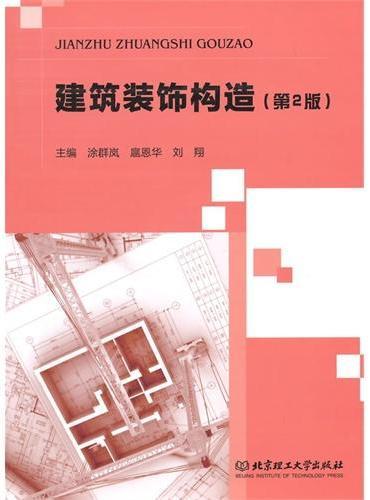 建筑装饰构造(第2版)