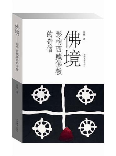 佛境——影响藏传佛教的奇僧