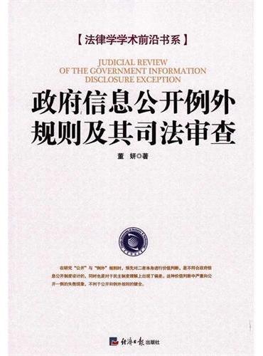 政府信息公开例外规则及其司法审查