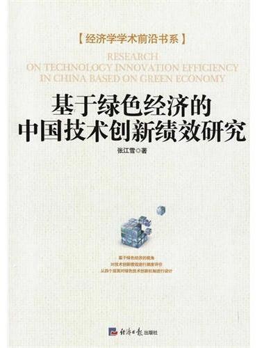 基于绿色经济的中国技术创新绩效研究