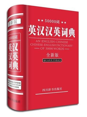 50000词英汉汉英词典(全新版)