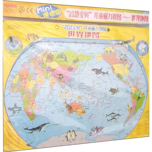 """""""智慧宝贝""""儿童磁力拼图—世界地图(小号)"""