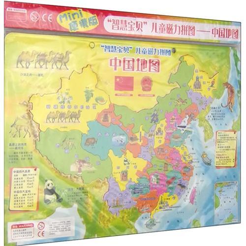 """""""智慧宝贝""""儿童磁力拼图—中国地图(小号)"""