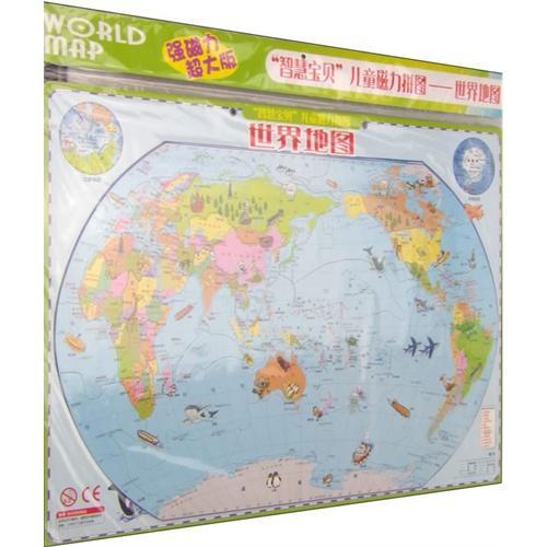 """""""智慧宝贝""""儿童磁力拼图—世界地图(大号)"""