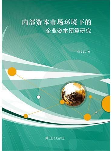 内部资本市场环境下的企业资本预算研究