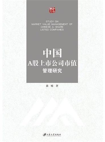 中国A股上市公司市值管理研究
