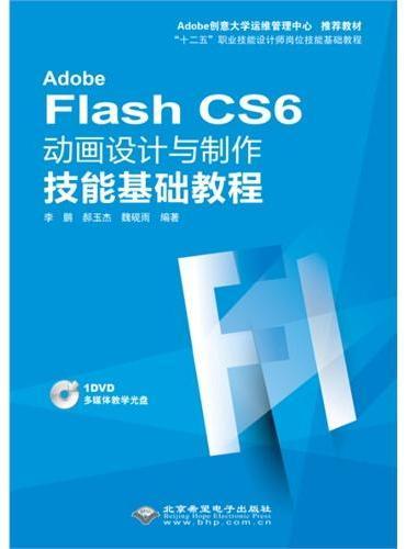 Adobe Flash CS6动画设计与制作技能基础教程(1DVD)