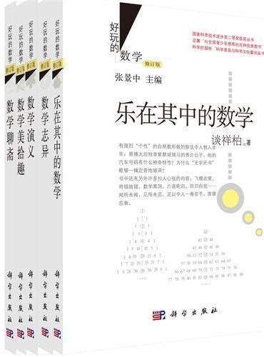 好玩的数学2(修订版)(套装共5册)