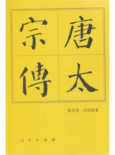唐太宗传(平)—历代帝王传记