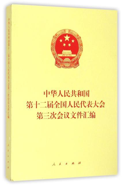 中华人民共和国第十二届全国人民代表大会第三次会议文件汇编(2015年人大会议文件汇编)