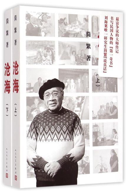 沧海(全两册)