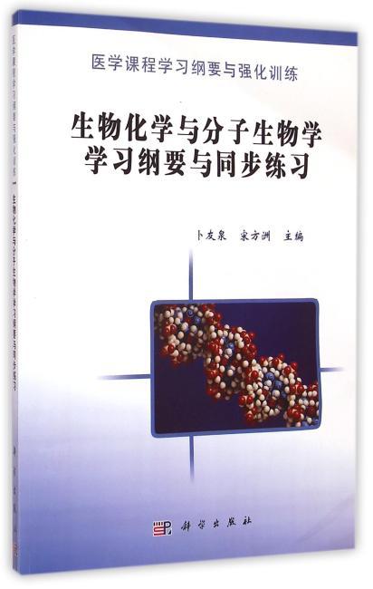 生物化学与分子生物学学习纲要与同步练习