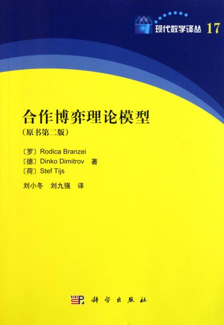 合作博弈理论模型(原书第二版)