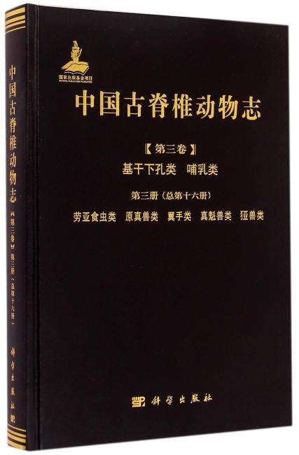 中国古脊椎动物志 第三卷 基干下孔类 哺乳类 第三册(总第十六册) 劳亚食虫类 原真兽类 翼手类 真魁兽类
