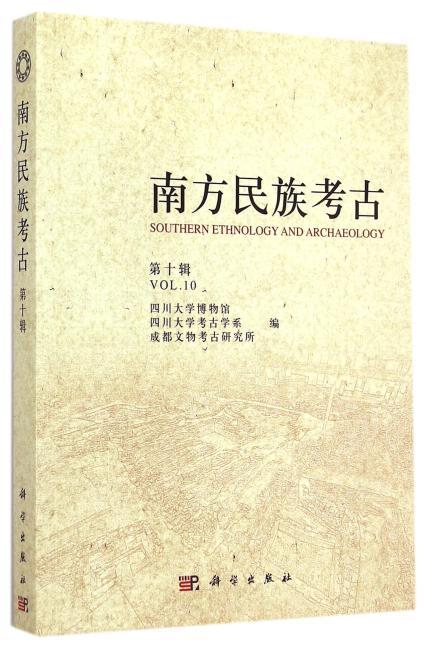 南方民族考古(第十辑)
