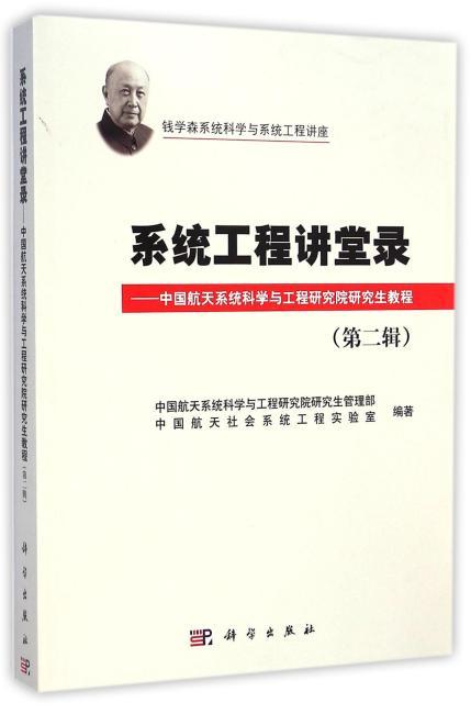 系统工程讲堂录(第二辑)