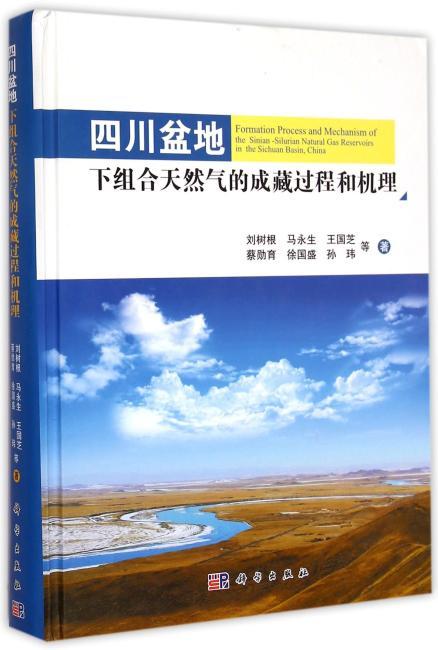 四川盆地下组合天然气的成藏过程和机理