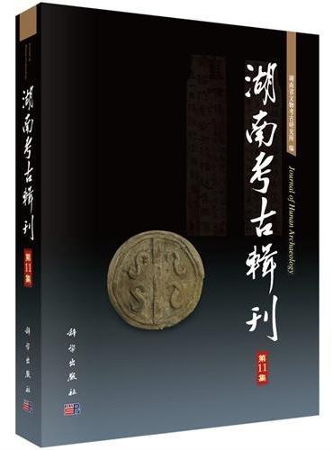 湖南考古辑刊(第11集)