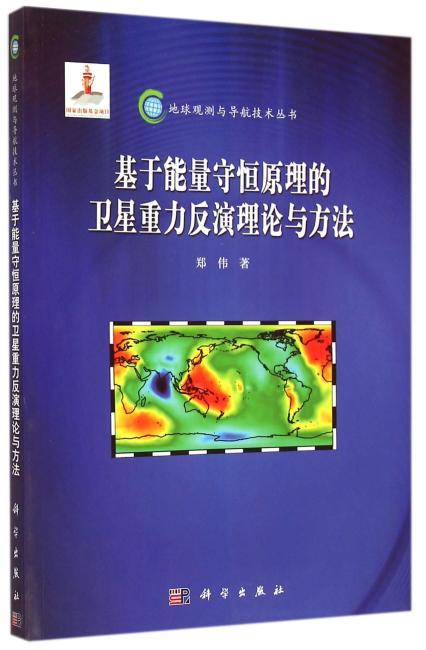 基于能量守恒原理的卫星重力反演理论与方法