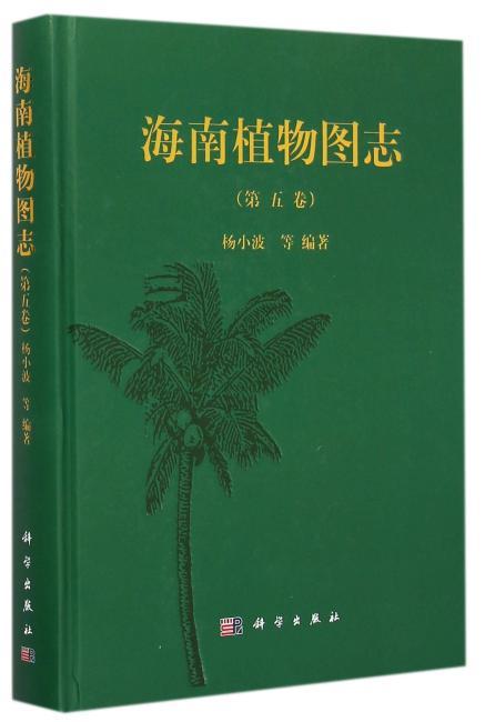 海南植物图志 第五卷
