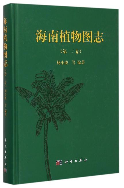 海南植物图志 第二卷